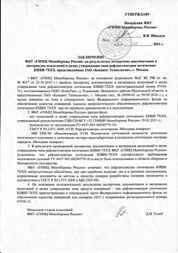 Заключение ФБУ ГНМЦ Минобороны России